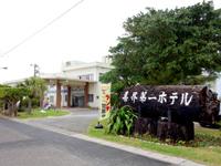 喜界島のホテル/民宿「喜界第一ホテル」