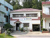 沖永良部島のホテル/民宿「ビジネスホテル司」
