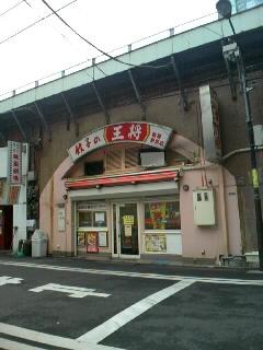 餃子の王将 新橋店