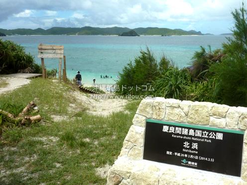 【阿嘉島】国立公園になって外国からの人が増えた・・・