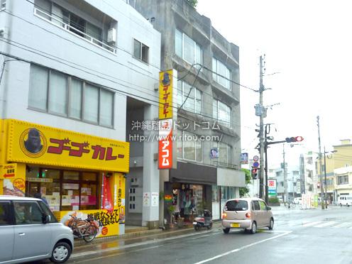 【奄美大島】名瀬市街にゴーゴーカレーがあった!