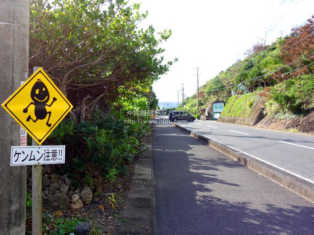 しかも幹線道路にはケンムンの注意書きまで!