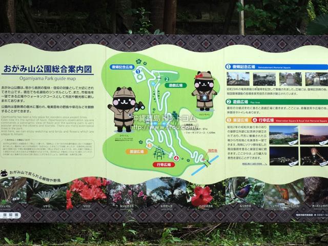 公園マップ。かなり広いし高低差が猛烈な公園!