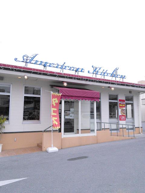 アメリカンキッチンの店舗