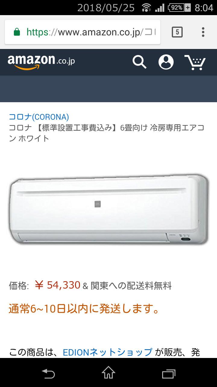 5/25のエディオンネットショップ