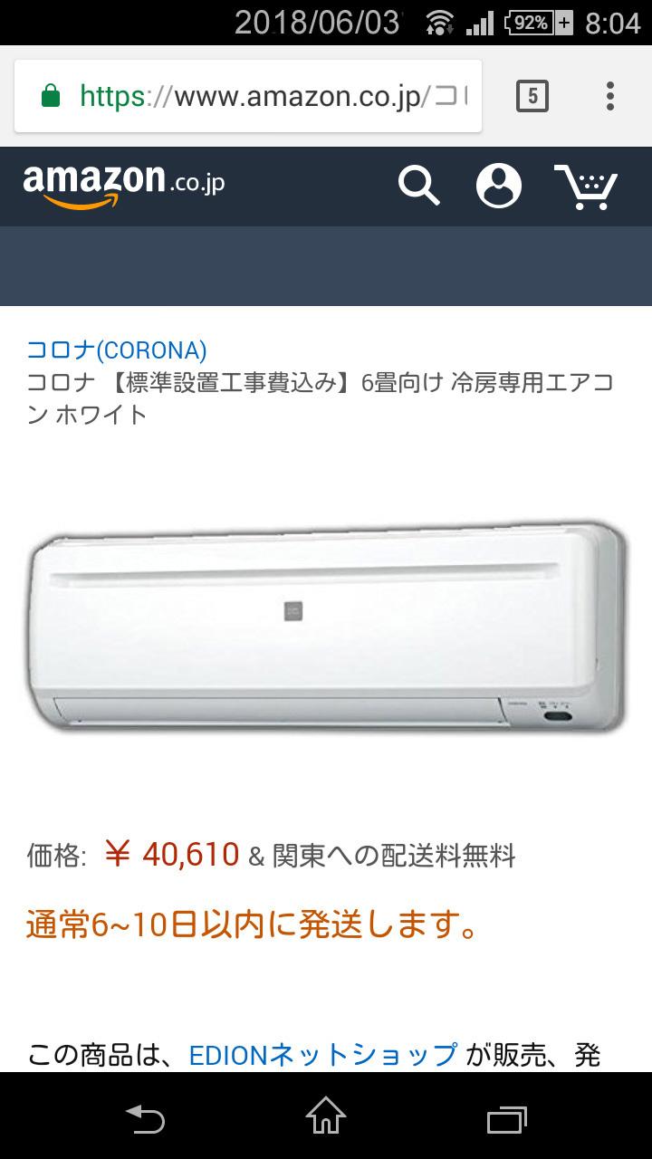 6/3のエディオンネットショップ