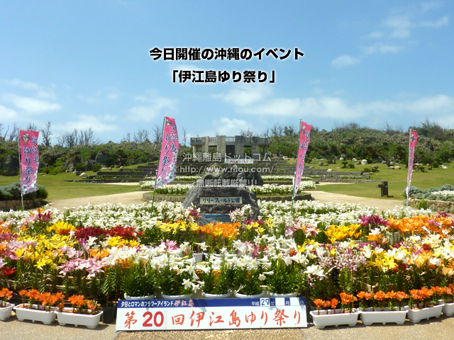 第22回伊江島ゆり祭り