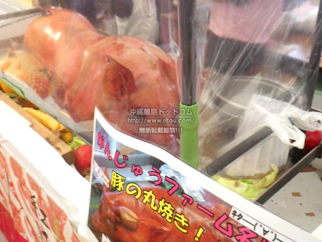 まーさん市場のリアル豚の丸焼き