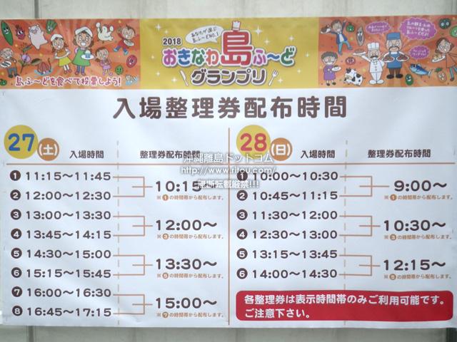 島ふ〜どグランプリの整理券情報