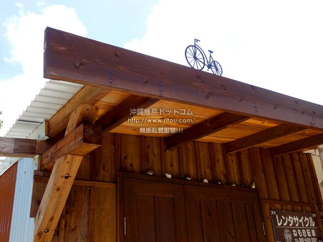 ねも自転車