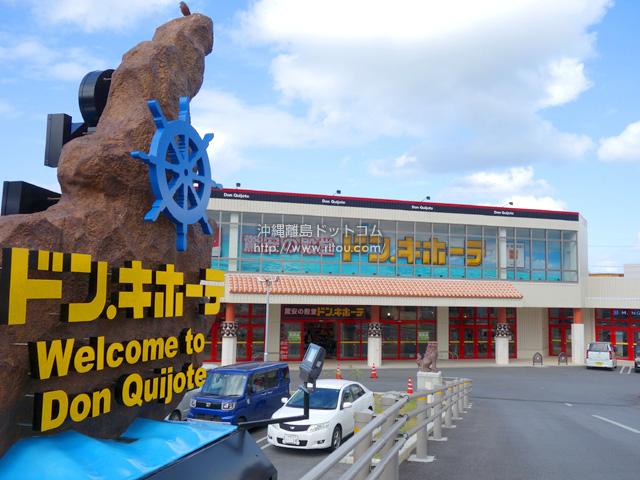 空港滑走路北近くに離島初のドンキオープン!