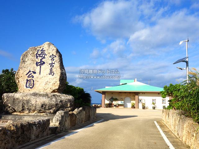 違法建築の宮古島海中公園