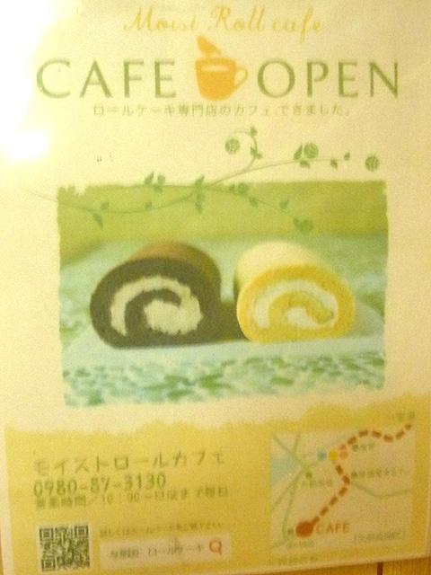 離島のカフェ&ロールケーキ「モイストロール与那国」
