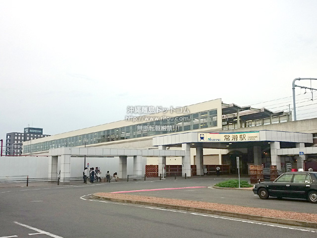名鉄「常滑駅」