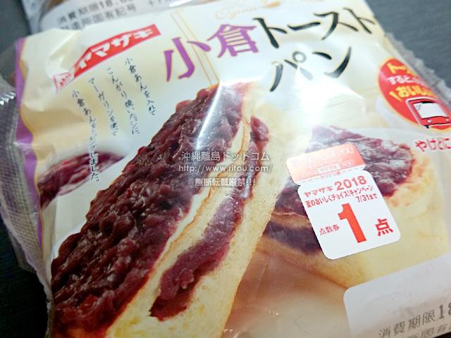 ヤマザキ小倉トーストパン