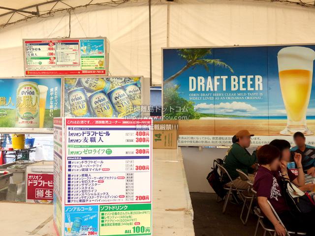 ビールは沖縄イベント最高値!発泡酒と第3のビールが同じ値段って・・・
