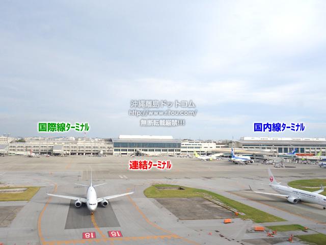 左から国際線・連結/LCC・国際線ターミナル