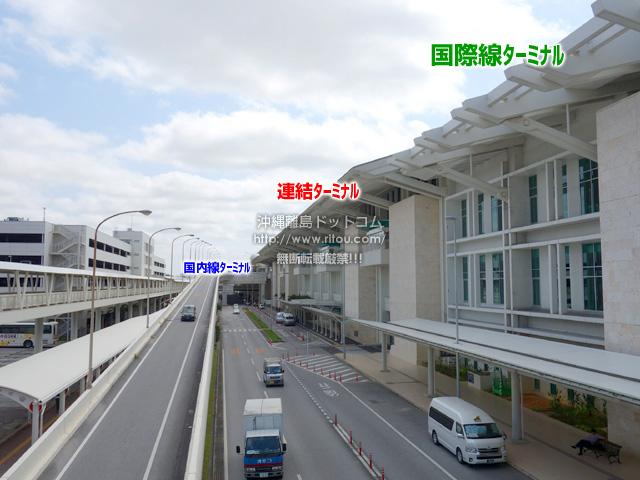 那覇市街側から国際線・連結/LCC・国際線ターミナル