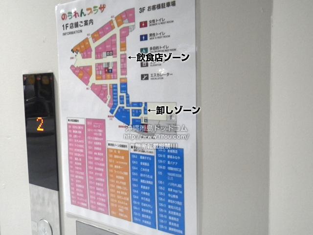 のうれんプラザ1階フロアマップ