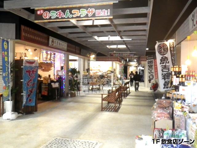 のうれんプラザ1階の飲食店ゾーン