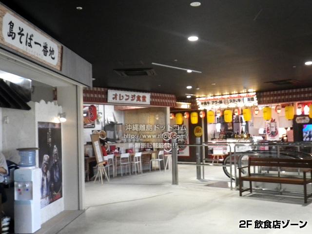 のうれんプラザ2階の飲食店ゾーン