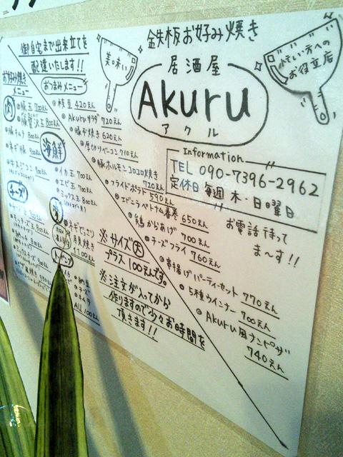 Akuru夜の鉄板焼き居酒屋メニュー