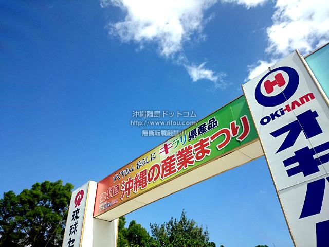 幻となった「第41回沖縄の産業まつり」のゲート
