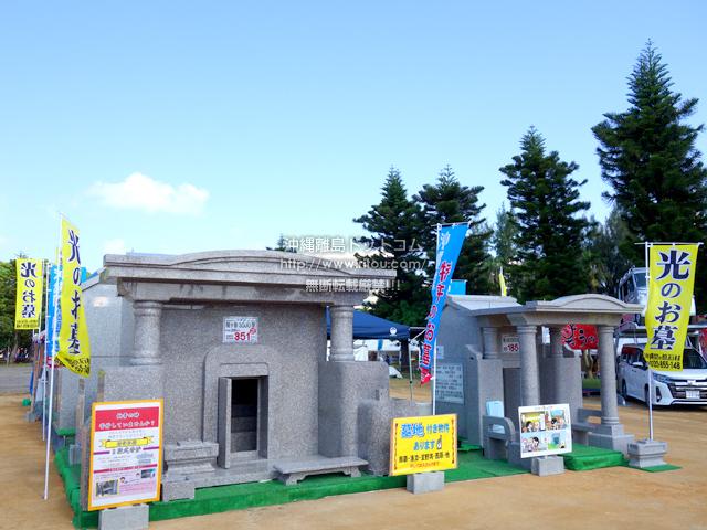 巨大墓石もテイクアウト可能!390万円が351万円w
