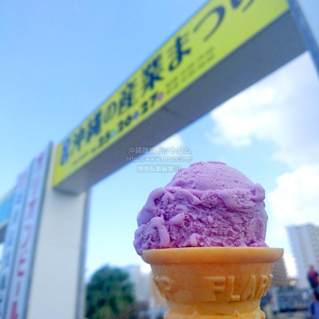 100円・紅芋アイス