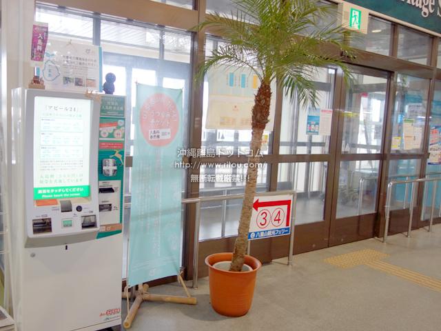 石垣島の出口近くにも券売機