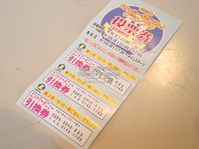 1000円で3食はかなりリーズナブル