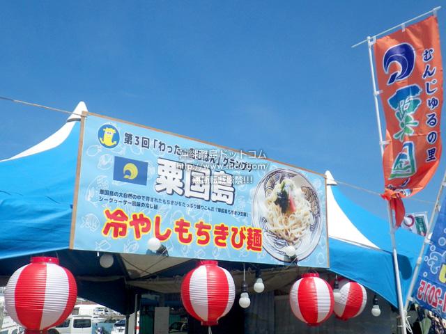 粟国島 冷やしもちきび麺