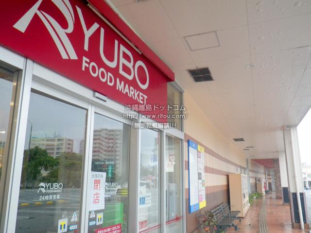 24時間営業のスーパーが臨時休業