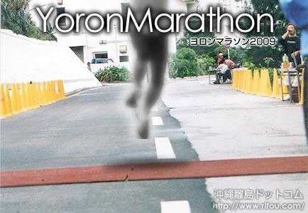 ヨロンマラソン2009