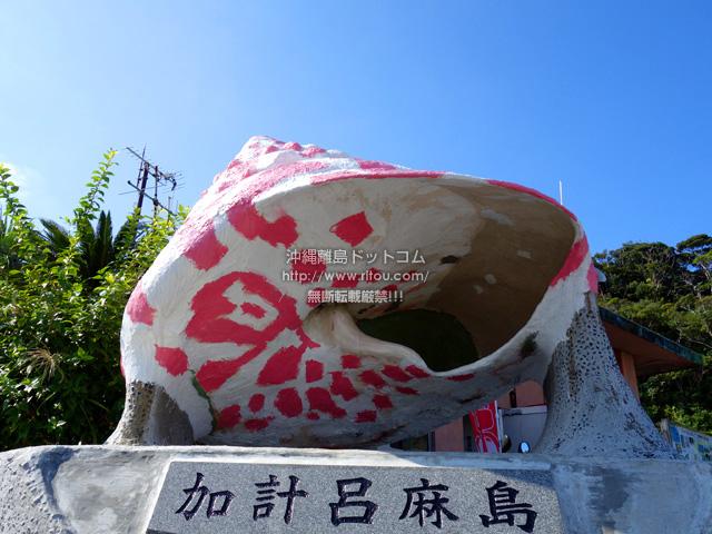 加計呂麻島の瀬相港