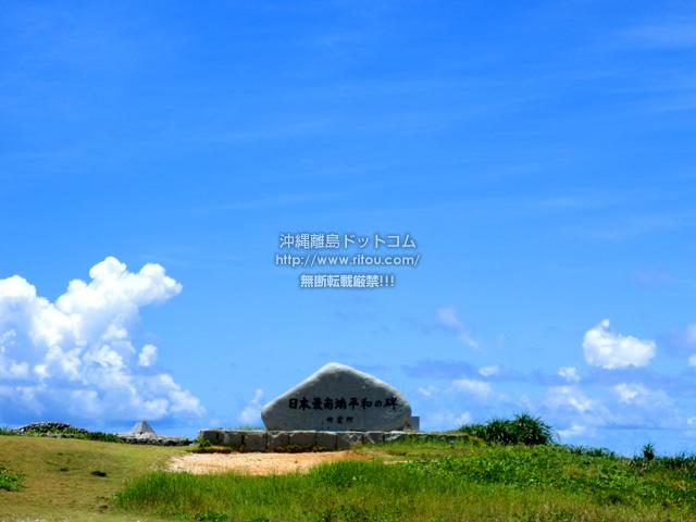 波照間島の日本最南端の碑