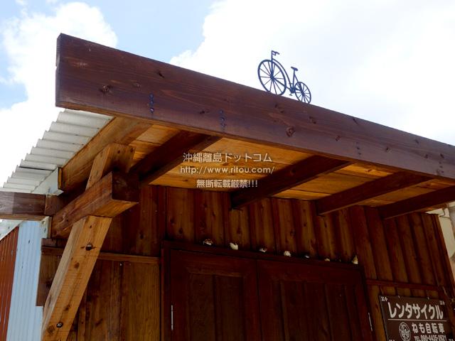 波照間島のねも自転車/電動専門レンタサイクル