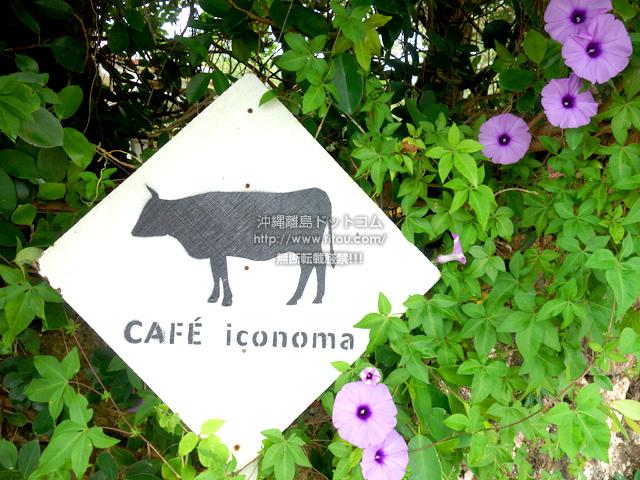 黒島のカフェ&雑貨ICONOMA/イコノマ