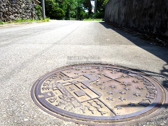 波照間島の日本最南端のマンホール
