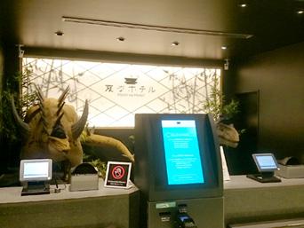 変なホテル東京 西葛西の宿泊レポート