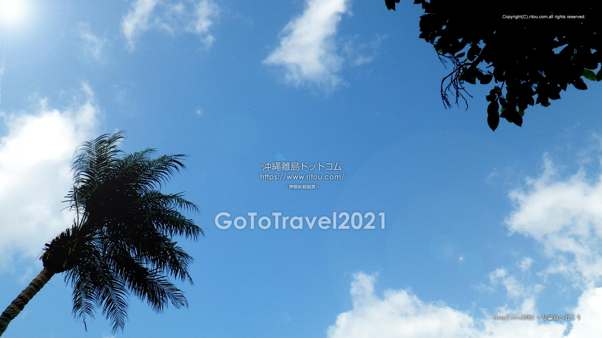 GotoTravel2021〜与論島へ行こう