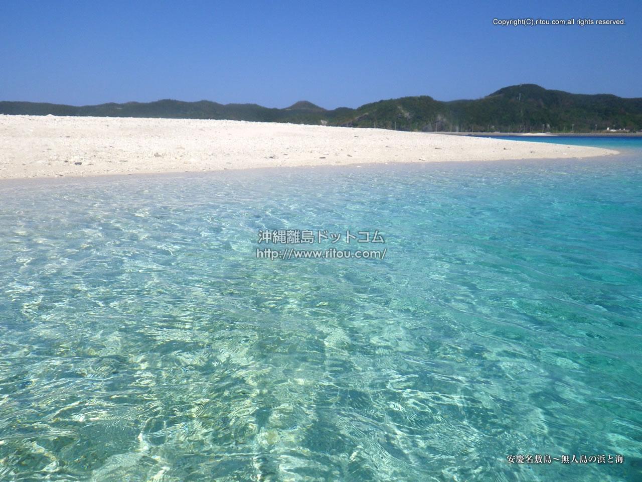 安慶名敷島〜無人島の浜と海