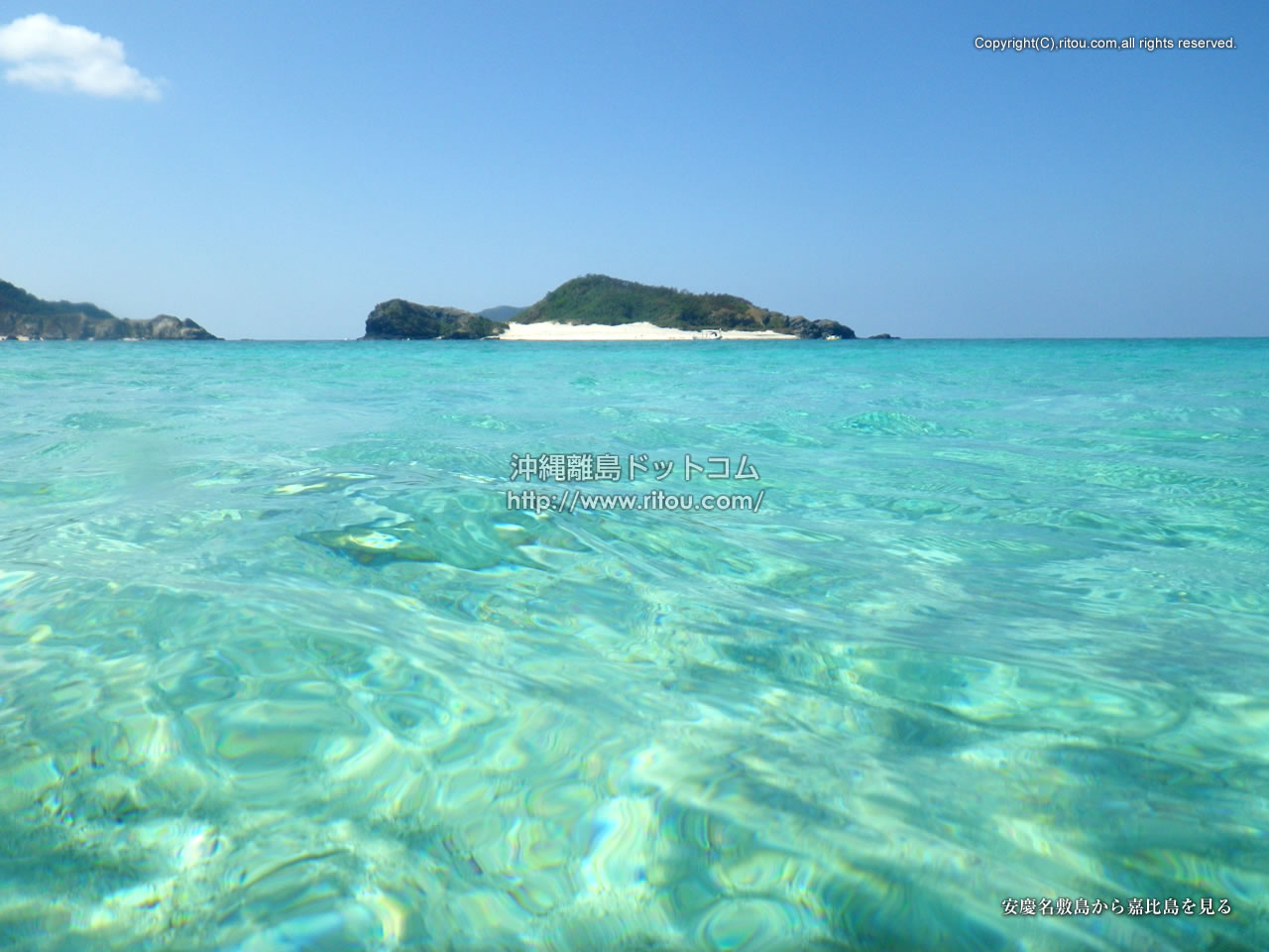 安慶名敷島から嘉比島を見る
