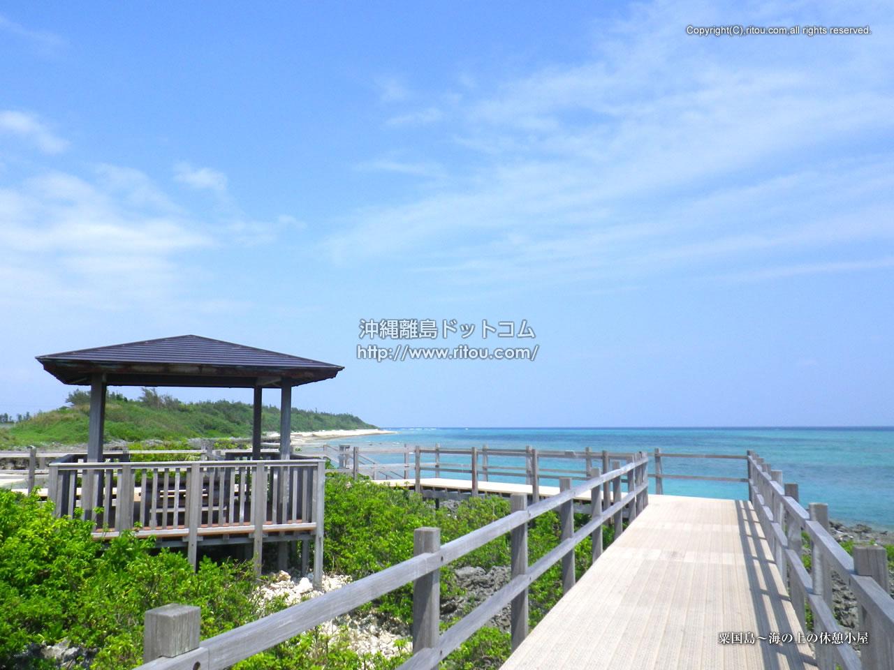 粟国島〜海の上の休憩小屋