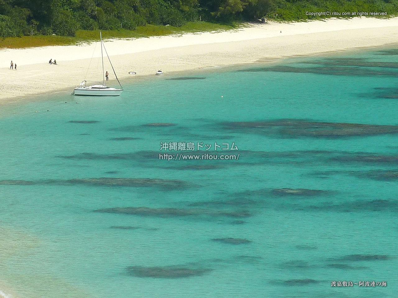 渡嘉敷島〜阿波連の海