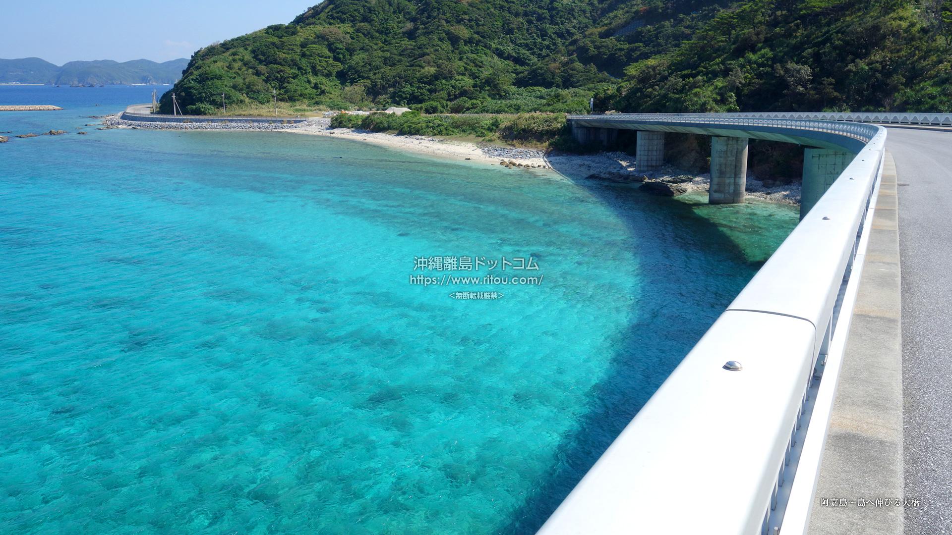 阿嘉島〜島へ伸びる大橋