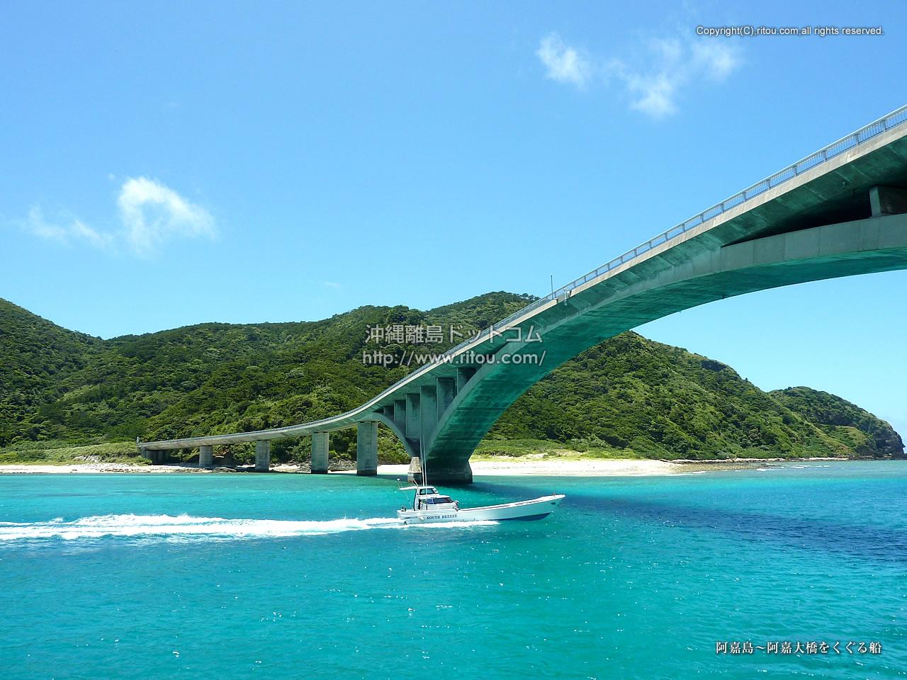 阿嘉島〜阿嘉大橋をくぐる船
