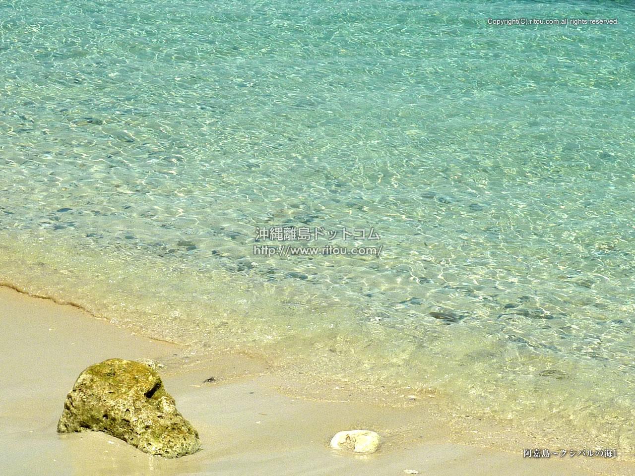 阿嘉島〜クシバルの海1