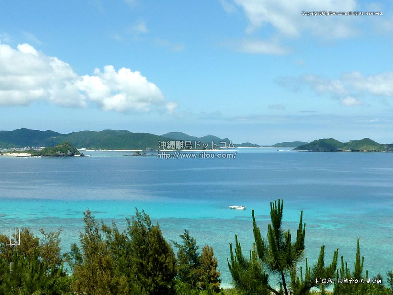 阿嘉島〜展望台から見た海