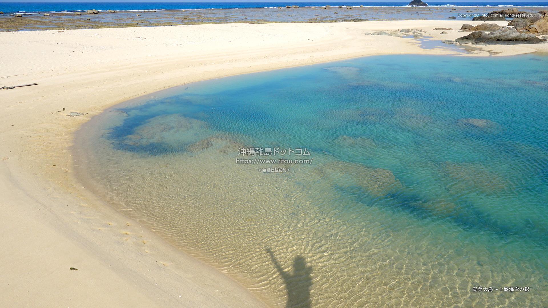 奄美大島〜土盛海岸の影